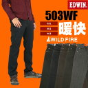 【50%OFFセール/半額】 EDWIN (エドウィン) 503 WILD FIRE/スーパーストレッチ 暖快ジーンズ ワイルドファイア/風をさえぎる x 暖か...