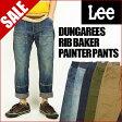 【50%OFFセール】 Lee (リー) DUNGAREES -RIB BAKER PAINTER PANTS/リブベイカーガーデンパンツ- クロップドパンツ/イージーパンツ LM5800 mp-sp