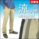 【送料無料】 EDWIN (エドウィン) 403 COOL FLEX/トラウザー 涼しい、サラサラ、気持ちいい。 夏のジーンズ。天然素材「白樺」でつくりました。 FC403S 【smtb-k】【ky】【楽ギフ_包装】