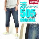 【20%OFFセール】 LEVI'S (リーバイス) 505 クールジーンズ クロップドパンツ/ショートパンツ レギュラーストレート/ストレッチ ホワイ..