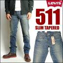LEVI'S (リーバイス) 511 スリム/ミッドユーズド -ストレッチデニム/スキニーテーパード- 00511-2407