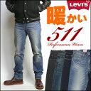 """LEVI'S (リーバイス) 511 WARM 暖かく、軽い高機能素材""""サーモライト""""を使ったジーンズ! 04511 【送料無料】 mp-wi"""