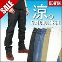 【35%OFFセール】 EDWIN (エドウィン) 503 COOL MESHクールメッシュ 涼しい、サラサラ、気持ちいい。 夏のジーンズ。 ホワイトデニム FC543M【送料無料】