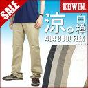 【41%OFFセール】 エドウィン EDWIN 404 COOL FLEX ゆったりストレート 涼しい、サラサラ、気持ちいい。 夏のジーンズ。天然素材「白樺」でつくりました。 FC404S ホワイトデニム メンズ プレゼント ギフト