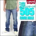 リーバイス LEVI'S 505 クールジーンズ/デニム レギュラーストレート/ストレッチ -夏のジーンズ COOL MAX- いつも涼しくドライ♪ 00505 【送料無料】 メンズ プレゼント ギフト