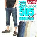 リーバイス LEVI'S 505 クールジーンズ クロップドパンツ/ショートパンツ レギュラーストレート/ストレッチ ホワイトデニム -夏のジーンズ COOL MAX- いつも涼しくドライ♪ 28229 【送料無料】 メンズ