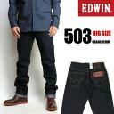 EDWIN エドウィン メンズ ジーンズ 503 レギュラーストレート ワンウォッシュ ED503-100 503 GRAND DENIM MADE IN JAPAN 大きめサイズ ビッグサイズ キングサイズ 【送料無料】