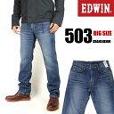 EDWIN エドウィン メンズ ジーンズ 503 レギュラーストレート ライトブルー ED503-246 503 GRAND DENIM MADE IN JAPAN 大きめサイズ ビッグサイズ キングサイズ 【送料無料】