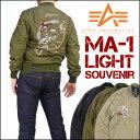ALPHA (アルファ) スーベニア MA-1 ライト/スカジャン TA1229 【送料無料】 メンズ プレゼント ギフト