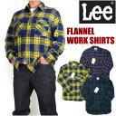 Lee リー メンズ シャツ チェックネルシャツ ワークシャツ LT0596-3xx 【送料無料】プレゼント ギフト