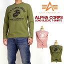 ALPHA アルファ メンズ Tシャツ ミリタリー 長袖Tシャツ ALPHA CORPS TC1240-2xx