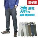EDWIN エドウィン クールジーンズ 403 クールフレックス 速乾 レギュラーテーパード 涼しい サラサラ 気持ちいい 夏のジーンズ メッシュ COOL 日本製 送料無料 メンズ E43MFC