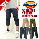 セール DICKIES ディッキーズ メンズ ジョガーパンツ TCストレッチ 5ポケット 裾ゴムパンツ 163M40WD20 173M40WD19