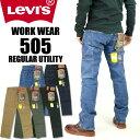 セール! LEVI'S リーバイス WORKWEAR 505 ユーティリテ? ペインターパンツ 505 ワークウェア ストレッチデニム 34233