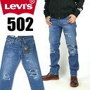 LEVI'S リーバイス 502 ダメージ加工 レギュラーテーパード ストレッチデニム クラッシュデニム 29507-0499