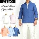ciao チャオ フレンチリネン 7分袖シャツ カプリシャツ メンズ 夏に涼しい麻のシャツ 29-102