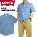 LEVI'S リーバイス メンズ シャツ 半袖 デニム ウエスタンシャツ 21978-0066