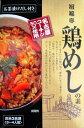 鶏専門店 招福亭 名古屋コーチン50%入り 鶏めしの素 (お茶漬けだし付き) 国産 鶏肉 地鶏 炊き込みご飯 釜めし レトルト とり肉 10P27Oct11