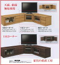 天板無垢仕様。お部屋のコーナーに設置可能な薄型TVボード。ひし型。NAとBRの2色激安家具インテリア産地直送価格【送料無料】一部地域を除く