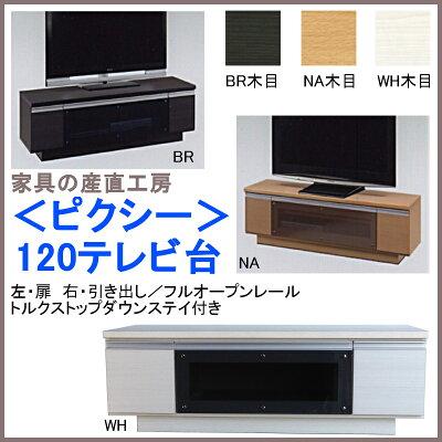 120幅ピクシーシンプルデザインローボードテレビ台【特価】