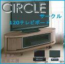 120幅コーナーローボードTV台 <CIRCLE>サークル ブラック,ホワイト,MBR木目の3色 【産地直送価格】【特価】