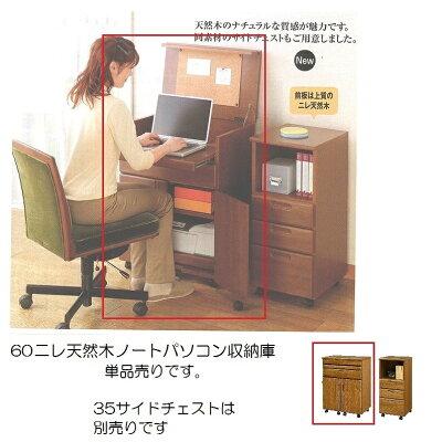 60ニレ天然木ノートパソコン収納庫デスクキャスター付【楡天然木】