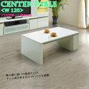 120センターテーブル ソリオ【産地直送価格】