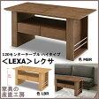 120センターテーブル ハイタイプ <LEXA>レクサ ソファーテーブル【産地直送価格】