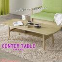 120C-T センターテーブル <SARI サリー> ホワイトオーク材 丸みのあるデザイン 【産地直送価格】