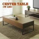<CLAUDE> 幅120cm センターテーブル<正規ブラン...