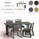 <1型>食卓5点セット<150×90テーブル+イス4脚><正規ブランド品> 畳部屋用 和室宴会部屋用 メラミン天板 イスは軽くて硬いドリ..