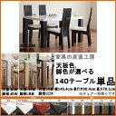 140幅 ダイニングテーブル 単品 <531> 選べるカラー 天板4色 脚部5色【日本製】【産地直送価格】