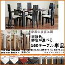 160幅 ダイニングテーブル 単品  選べるカラー 天板4色 脚部5色【日本製】【産地直送価格】