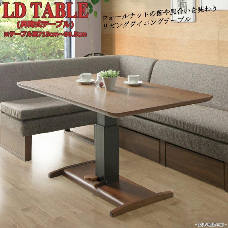 <WAL-NUT>LD用 135昇降テーブル単品 <W-L>天板高さを71cm〜56.5cmまで無段階で昇降可能 天板ウォールナット突板【産地直送価格】【おすすめ】