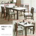 ダイニング テーブル単品 <CLAP> 【クラップ】 天板ハイグロス UV塗装 白とウォールナット UV塗装【産地直送価格】