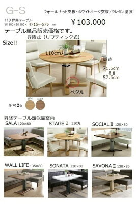 110丸型昇降テーブル単品売り<STAGE(ステージ)>【ステージ】【産地直送価格】