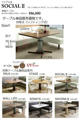 120食卓昇降式テーブル単品売り高さ無段階調整56〜70.5cm14.5cmの昇降幅<social2(ソシアル2)>【産地直送】【特価】