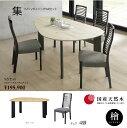 160×110サイズ変形テーブル ダイニング5点 食卓セット 4人掛け テーブル+チェア4脚の
