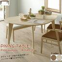 テーブルとチェアはシリーズあり、オプションでお好きなセットに組み合わせてください。Rタイプは受注生産<SAVONA>産地直送価格【送料無料】一部地域を除く