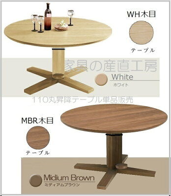110丸型昇降テーブル単品売りstageステージ【半額セール】
