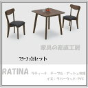<RATINA><75×75幅テーブル+チェア2脚>食卓3点セット 肘なしイス<正規ブランド>アッシュ材ダイニング3点セット【産地直送価格】