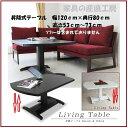 120リビングダイニングテーブル 昇降テーブル リフティング Nビータ【大特価】
