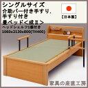 シングルサイズ 畳ベッド <成2 (せい2)> 【介助バー付き手すり,手すり付き】宮タイプ  ヘッドシェルフ1枚付き タモ材 【半…