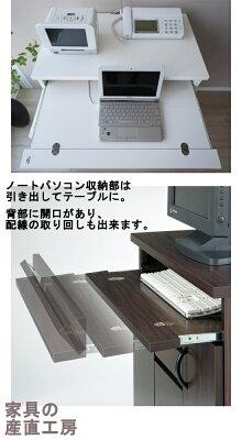 77幅ノートパソコン収納FAXデスクキャビネットスライドテーブルでパソコンデスクにもなる機能派収納【日本製】【特価】
