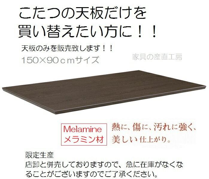 150幅 こたつ天板のみ販売 限定生産 あったかこたつ 暖卓用 UV塗装 【特価】