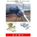 ビニールハウス開閉モーターサイバーコップ CODM-81024 韓国製