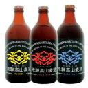 飛騨高山麦酒厳選セット500ml×3本※ギフトBOX入【原田...