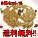 キーマカレー・5個 エスニック料理【送料無料】【スパイス】【洋風惣菜】