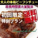 初回限定本格ビーフシチューお試しセット・2個【送料無料】【洋風惣菜】【オードブル】牛肉 パーティー料