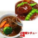 2種類のビーフシチュー6個セット【洋風惣菜】【オード